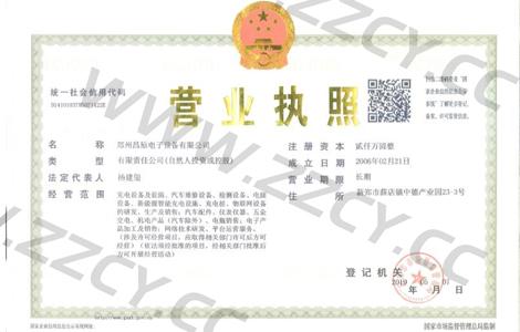 郑州昌原电子设备有限公司