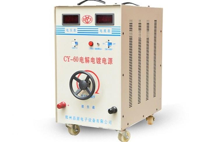 CY-60A电解电镀电源