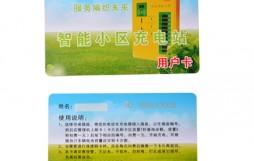 小区充电站充电IC卡(大卡)